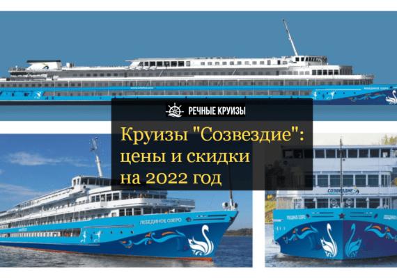 """Речные круизы """"Созвездие"""" в 2022 году"""